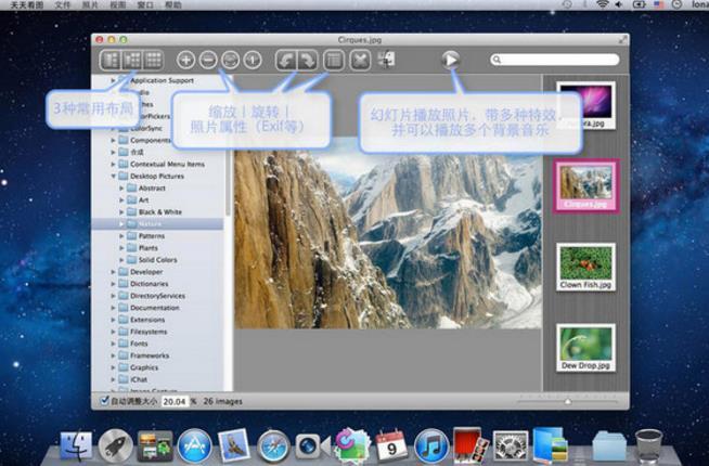 lona photo viewer mac版 (天天看图) v3.0 最新版