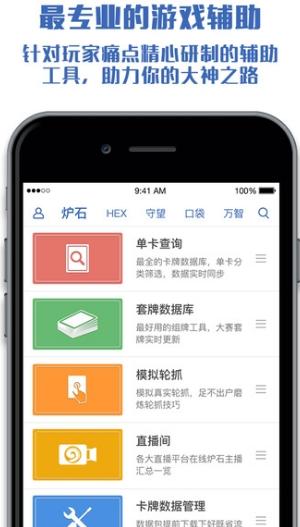 旅法师营地炉石传说app
