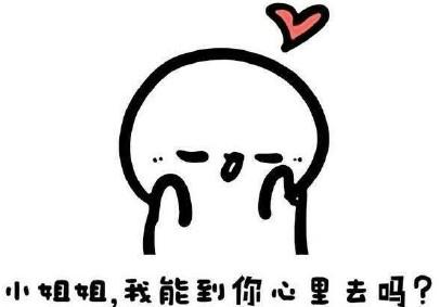 小小姐开黑QQ表情下载(向你链子中的表情大金鞋豆豆姐姐包心目图片