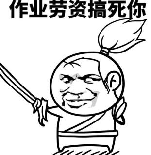 =写作业QQ表情包电脑版