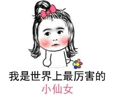 萌萌小仙女表情包(非常可爱的小仙女) 完整版
