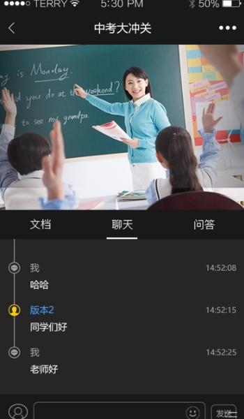 统一教育iOS版