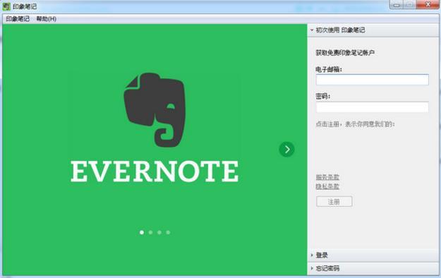 Evernote電腦版圖片