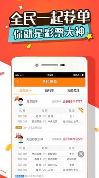 必中彩票手机版
