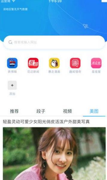 雷鸟浏览器app截图