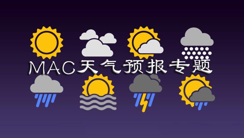 Mac天氣預報軟件專題