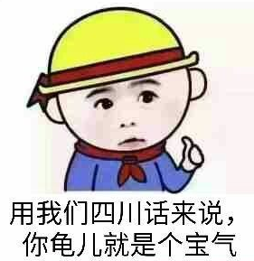 四川话骂人QQ表情下载(搞笑的骂人)完委婉很贱的很图片图片