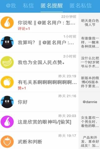 微信微博app安卓最新版