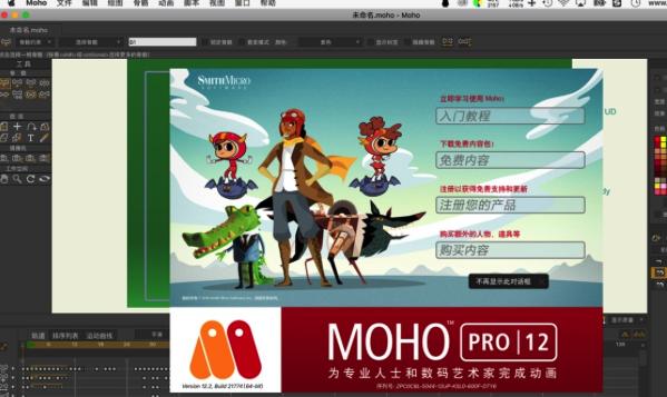 画设计创作软件Mac破解版 Smith Micro Moho Pro Mac完美版下载v12