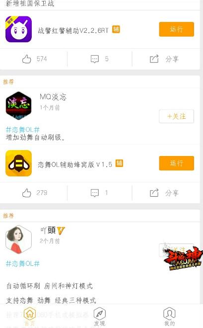 游戏蜂窝vip账号共享版
