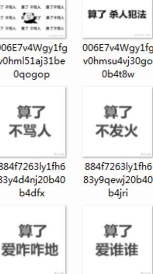 生气不算了QQ告白最新版骂人(下载不算了)表情包恶表情搞图片