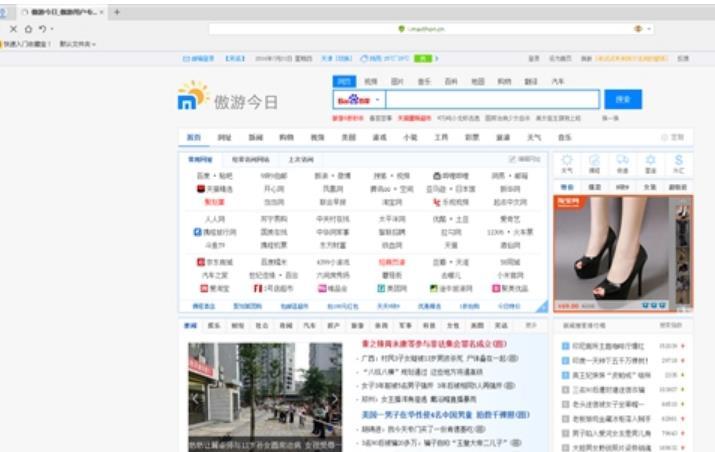 傲游5浏览器最新官方版截图