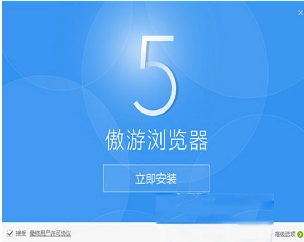 傲游5浏览器最新官方版图片