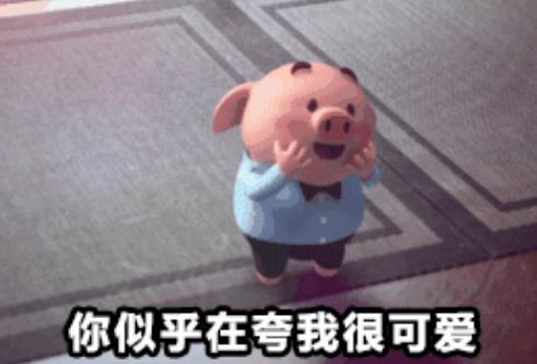 猪小屁动态表情包是非常可爱的表情包,使用猪小屁动态表情包去萌化