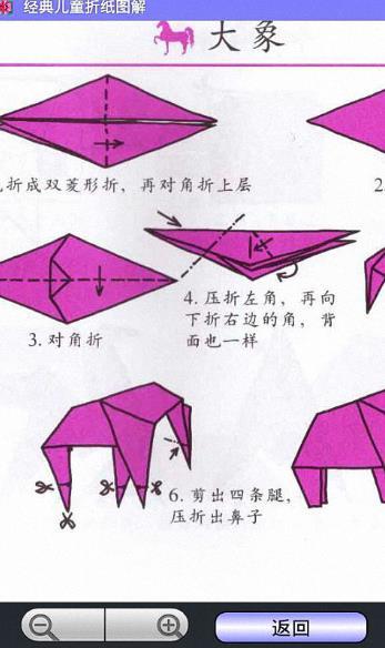 儿童折纸图解手机最新版(超多折纸方式) v2.4 安卓版