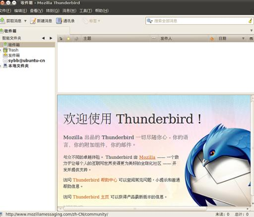 Mozilla Thunderbird Mac中文版界面