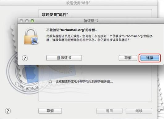 Mozilla Thunderbird Mac中文版