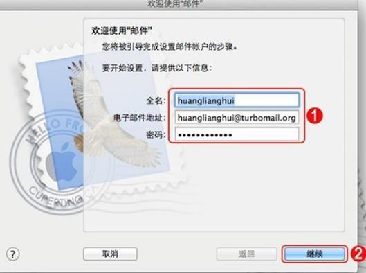 Mozilla Thunderbird Mac中文版图片