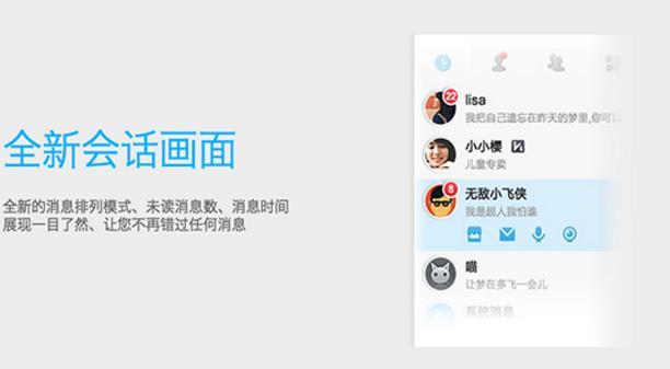 阿里旺旺 mac版界面