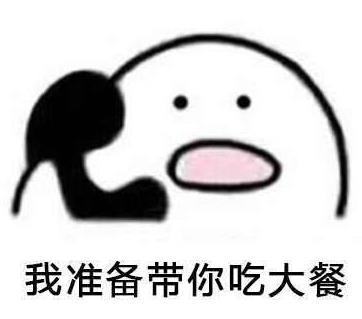 最佳大餐打电话表情下载(带你去吃顿男友)无a大餐等待表情包图片