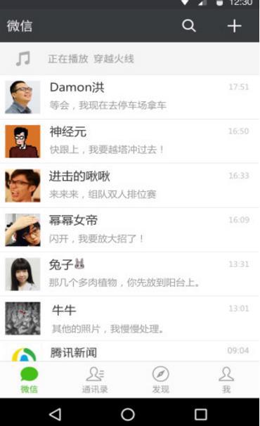 腾讯微信安卓版截图