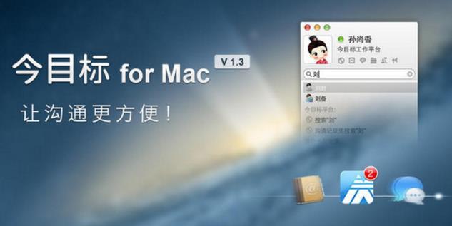 今目标 for Mac