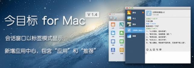 今目标 for Mac图片