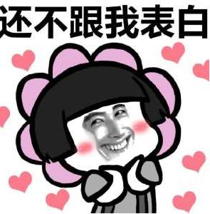 真暗恋自恋点赞表情包动图我的人QQ表情下载(蘑菇头佩服表图片