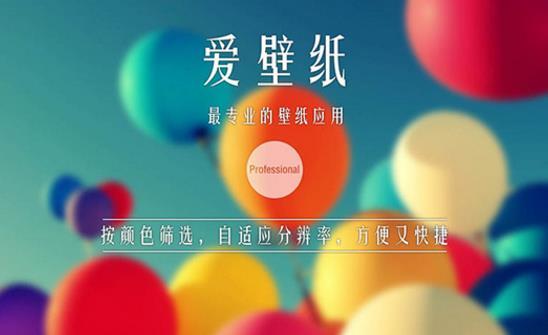愛壁紙HD Mac版圖片