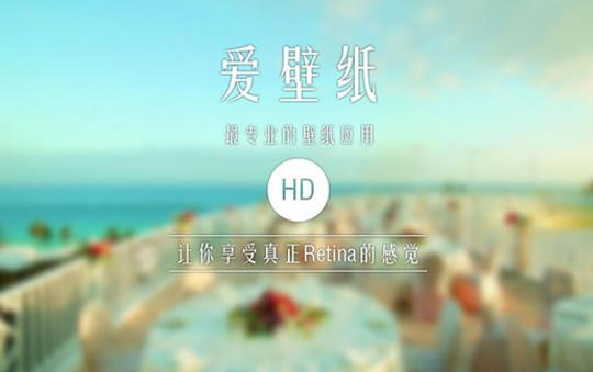 爱壁纸HD Mac版