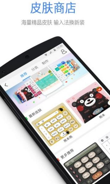 QQ输入法官方版