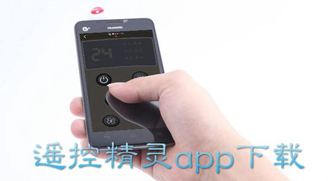 遙控精靈app下載