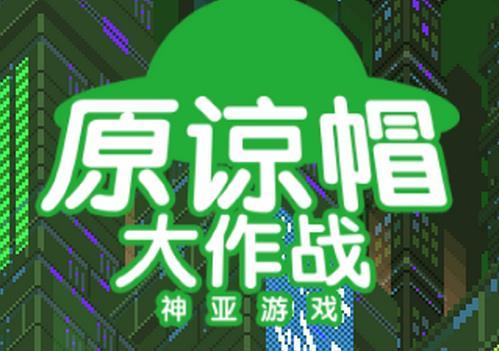 原谅帽大作战怎么玩 - 绿帽子大作战玩法 - 数码资源网图片
