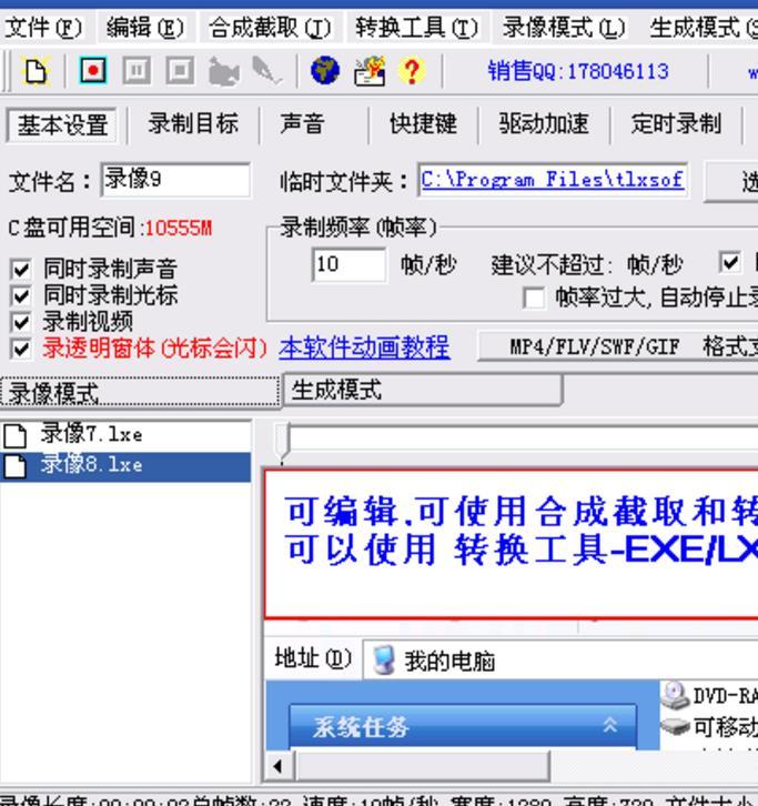 屏幕录像专家v7.5完美版注册机截图
