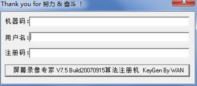 屏幕录像专家v7.5完美版注册机