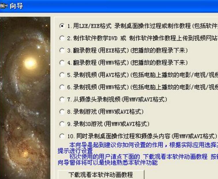 屏幕录像专家v7.5完美版注册机介绍