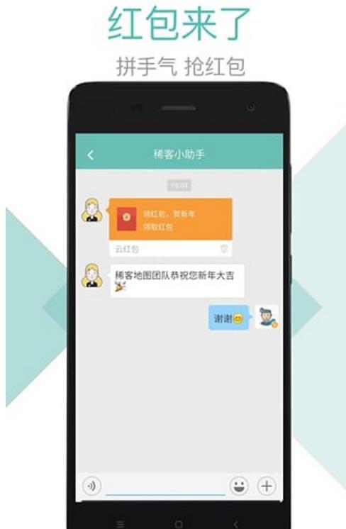 稀客地图app介绍