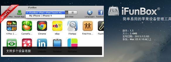 iFunbox MAC版界面