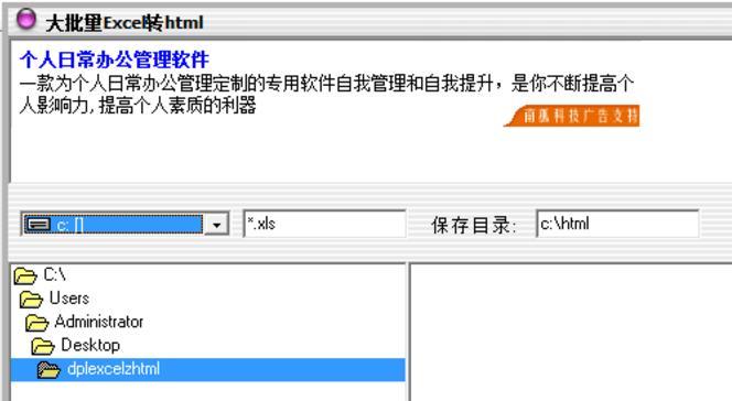 大批量Excel转html官方版介绍