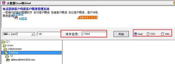 大批量Excel转html官方版