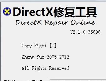 directx_directx修复工具修.