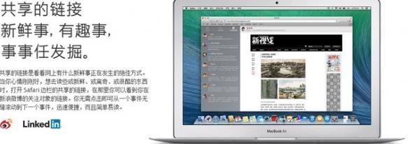 Safari Mac版界面