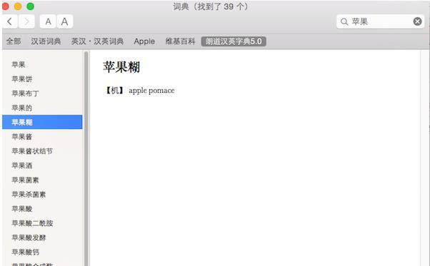 朗道汉英词典 Mac版界面