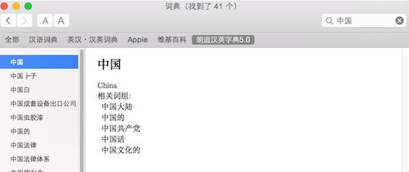 朗道汉英词典 Mac版