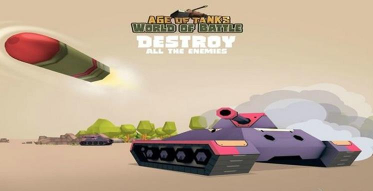 世界坦克时代手机最新版界面