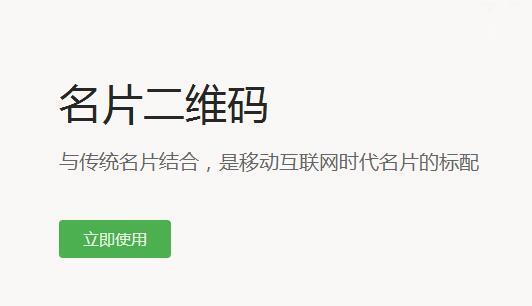 草料二维码名片生成器破译版下载(在线免费制