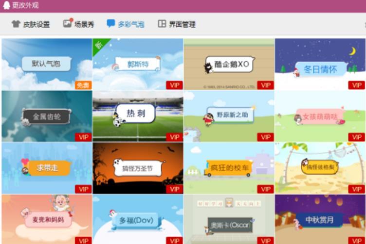 QQ多彩气泡免费使用修改器下载 QQ聊天皮肤气泡 v1.0 绿色版
