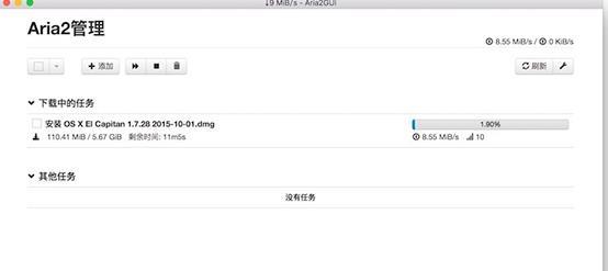 Aria2GUI Mac中文版界面