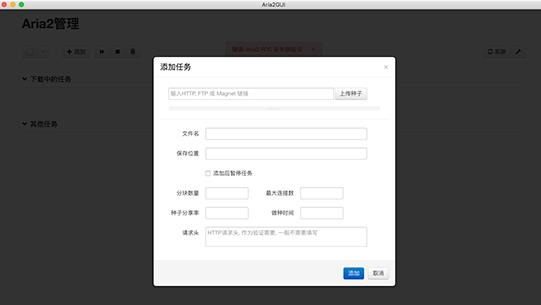Aria2GUI Mac中文版特色