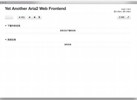 Aria2GUI Mac中文版